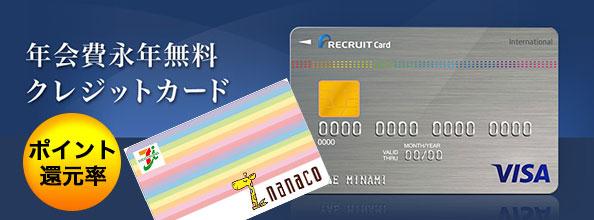 リクルートカードでnanacoにチャージするには本人認証が必要!