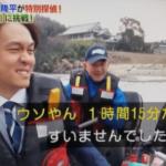 探偵ナイトスクープ伝説「大和川下り」リマスターに関ジャニ丸山!3/30