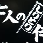 めちゃイケ最終回「七人のしりとり侍」がいじめにつながる?はぁ?