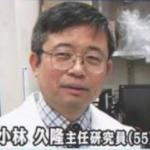 光免疫療法「小林久隆」画期的ガン治療法が実用化間近!