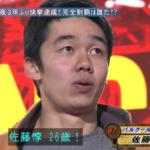 SASUKE2018佐藤パルクール最強説!どんなスポーツ?
