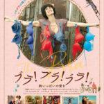 なんちゅータイトル!「ブラ!ブラ!ブラ!胸いっぱいの愛を」近年珍しい無音映画!あらすじネタバレ